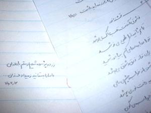 دفتر شعر