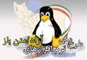 طرح ملی نرم افزارهای آزاد و متن باز