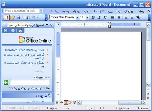 رابط کاربری فارسی مایکروسافت آفیس ۲۰۰۳