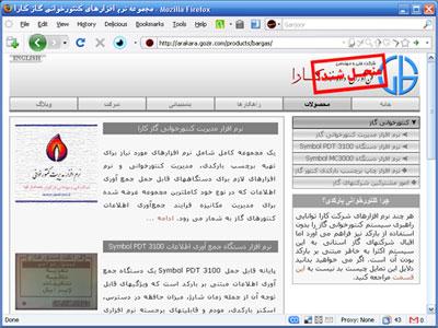 بایگانی سایت شرکت منحل شدهی کارا
