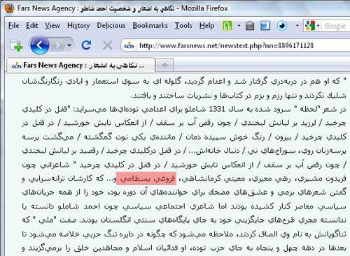 فروغی بسطامی شاعر همدورۀ مشیری به روایت خبرگزاری فارس