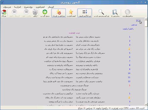 ترجیع بند معروف سعدی در گنجور رومیزی تحت لینوکس