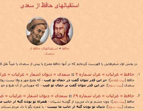 استقبالهای حافظ از سعدی