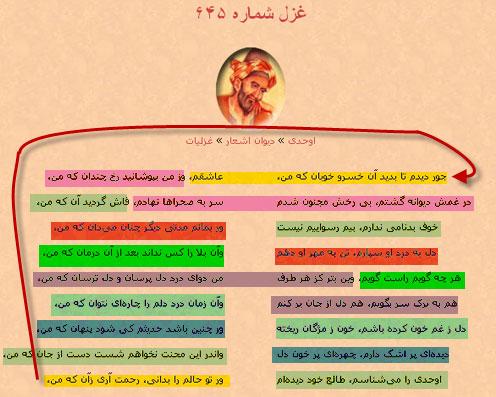 غزلی از اوحدی در گنجور بزرگترین سایت شعر فارسی