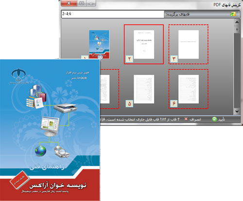 گزینش قابهای PDF