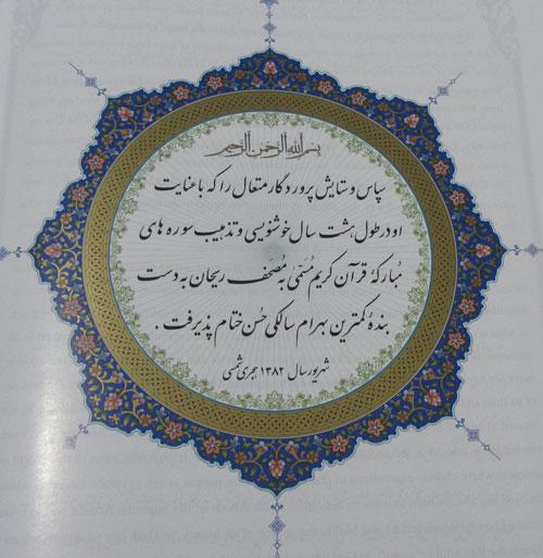 کتابت قرآن ریحان هشت سال طول کشیده است