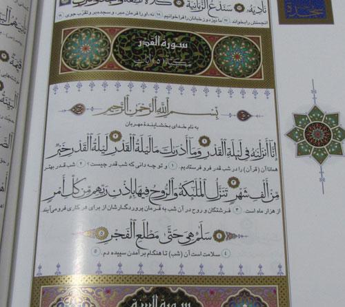 سورهٔ قدر در قرآن ریحان