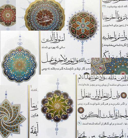 قرآن ریحان