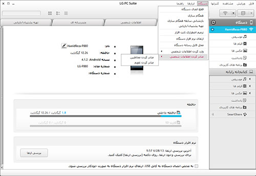 LG PC Suite فارسی