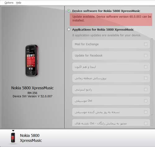 NOKIA 5800 New Updates