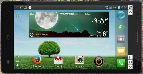 LG On Screen Phone (Landscape Mode)