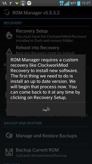 rommanager1